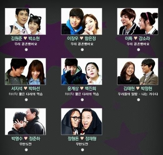 We Got Married Couples List With Pictures